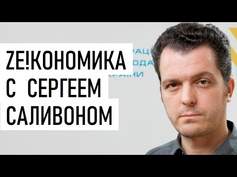 Украина утвердила колониальный меморандум с МВФ. Сергей Саливон
