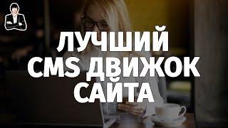 видео Какую CMS выбрать для сайта? Топ обзор: WordPress, Joomla и Drupal