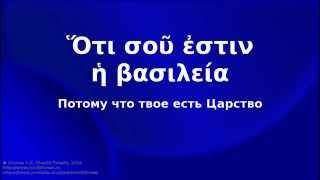 Греческий язык Нового Завета. Урок 10. Особенности чтения ударений