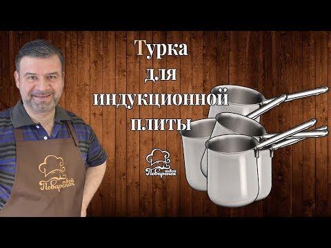 Как сварить кофе на индукционной плите