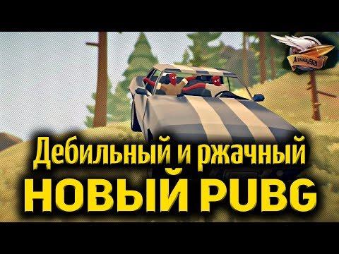 Стрим - Дебильный и ржачный новый PUBG - Totally Accurate Battlegrounds