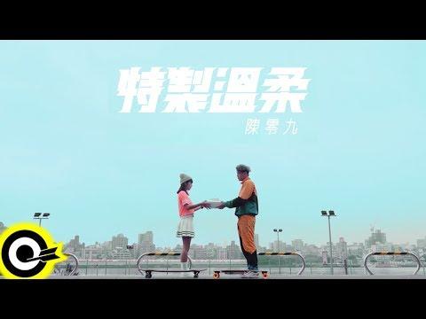 陳零九 Nine Chen X 麻吉弟弟 Machi DiDi【特製溫柔 Special Fondness】 Official Music Video