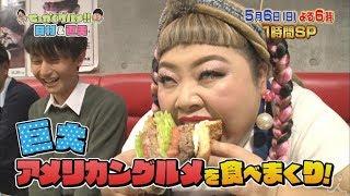 日曜よる6時『バナナマンのせっかくグルメ!』 5月6日は、日村&渡辺直美...