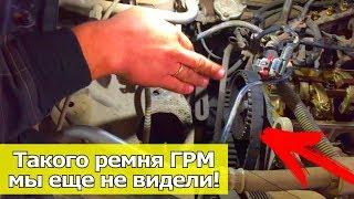Ремень ГРМ порвался, загнуло клапана. Когда менять ремень ГРМ? | Будни сервиса#70