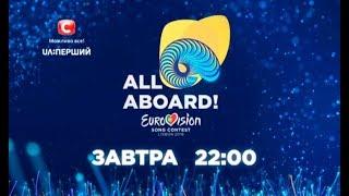 Евровидение 2018. ФИНАЛ - Смотрите на СТБ 12 мая