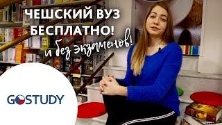 Обучение в Чехии. Отзыв студентки.