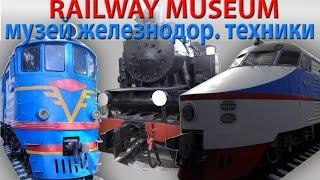 Поход в музей железнодорожной техники - НОВОСИБИРСК | Museum of Railway Engineering