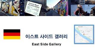 이스트 사이드 갤러리East Side Gallery