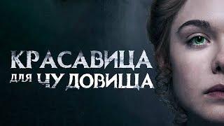 Красавица для чудовища [Обзор] / [Трейлер 2 на русском]