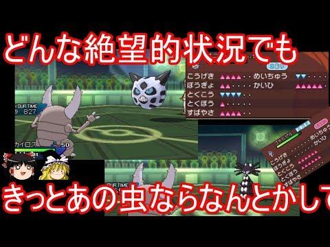 【ポケモンUSUM】それでもカイロスさんならきっとなんとかしてくれない【ゆっくり実況】シングルレート