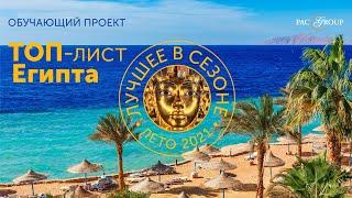 Египет Four Seasons и Baron Resort Шарм эль Шейх