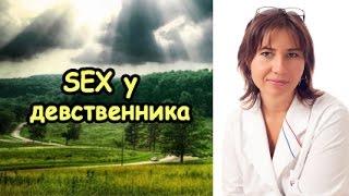 Секс у девственника