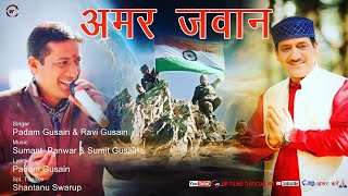 Amar Jawan Latest Garhwali Song Padam Gusain Ravi Gusain Np Films Official