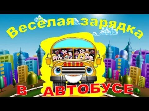 Детская песня про АВТОБУС