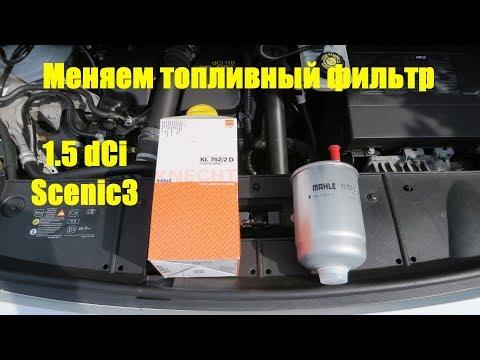 Замена топливного фильтра Рено Сценик3/Меган 3 1.5 dCi. Правильный фильтр для 636 мотора.