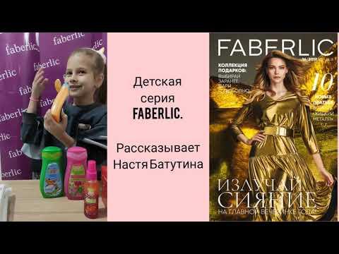 Детская серия Faberlic. Рассказывает Настя Батутина.