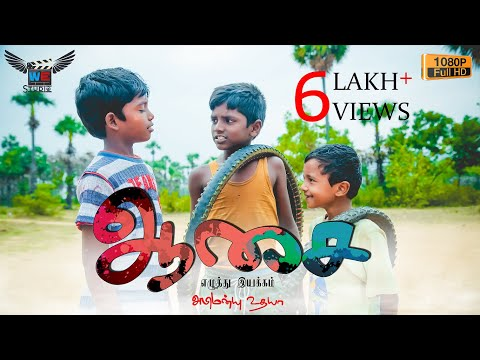 AASAI (ஆசை ) - Tamil Short Film | 2K17