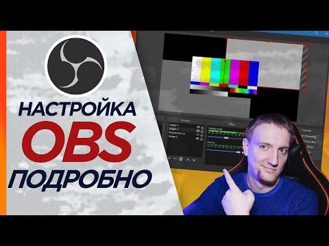 Настройка OBS 25.0.4
