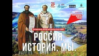 Музыкально-просветительская программа «Россия. История. Мы»