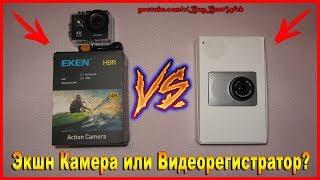 видео Видеорегистратор или экш-камера: что выбрать