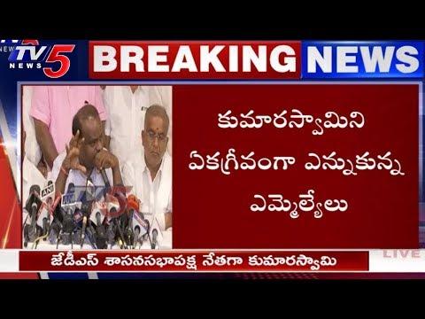 HD Kumaraswamy Press Meet After Result | Warns BJP Over 'Operation Kamala' | TV5 News