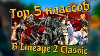 ТОП 5 КЛАССОВ в Lineage 2 Classic