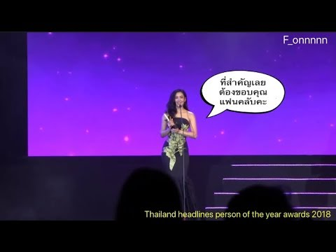 เบลล่า l กับรางวัล Thailand Headlines Popular