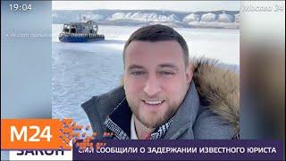 Смотреть видео Правозащитника Павла Пятницкого отпустили из отделения полиции - Москва 24 онлайн
