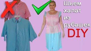 Шьем халатик из двух рубашек