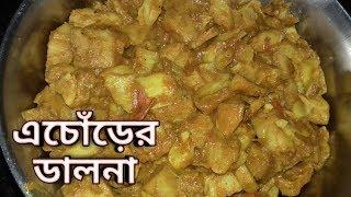 Echorer dalna recipe|Niramish echorer tarkari|veg raw jackfruit curry|echor kosha in bengali|echor|