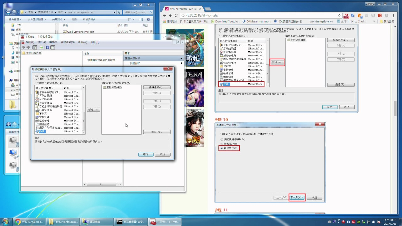 vpnforgame.net : Windows 7 8 10 如何設定 SSTP VPN 連線教學 ! - YouTube