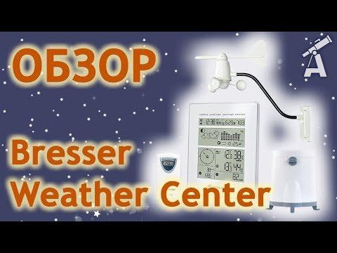 Обзор метеостанции Bresser Weather Center