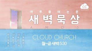 클라우드교회 새벽묵상(…