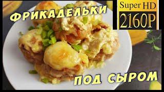 Фрикадельки под сыром рецепт Вкусняшка Рецепты