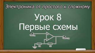 Электроника от простого к сложному. Урок 8. Первые схемы на оу. (PCBWay)