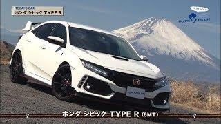 tvk「クルマでいこう!」公式 ホンダ シビック TYPE R 2018/4/1放送(#521)
