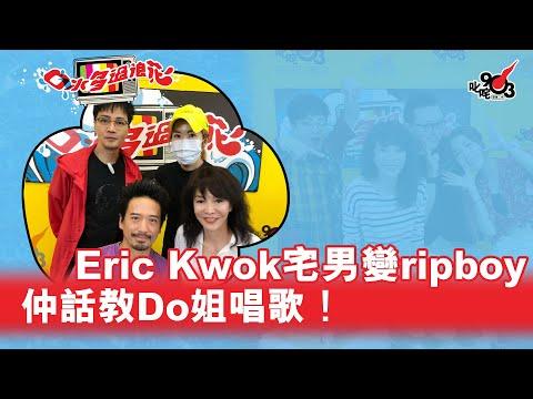 唔再扮Iron Man?Eric Kwok由宅男變型爆「RipBoy」,仲話教Do姐唱歌!