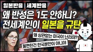 """[세계반응] 전세계인이 일본을 규탄하는 상황 """"일본은 한국한테 왜 그러는거야?"""""""