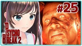 【PSYCHOBREAK 2】#25 新たな敵・・・きれいなスキンヘッド現る!【The Evil Within 2】