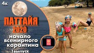 Паттайя 2020 Паттайя Таиланд Обзор пляяжей Паттаи 2020