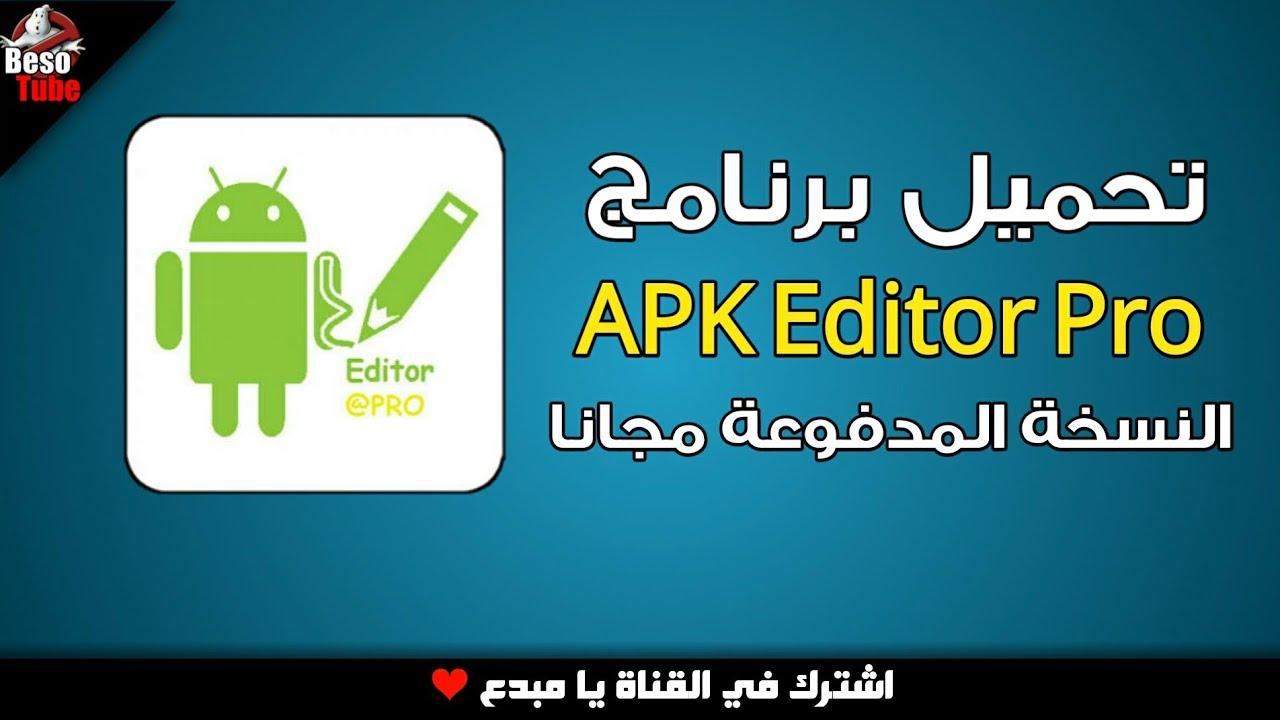 تحميل برنامج Apk Editor Pro النسخة المدفوعة مجانا Youtube