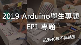 2019 Arduino學生專題 : EP1 使用Arduino做一個裝置來學習一件事情