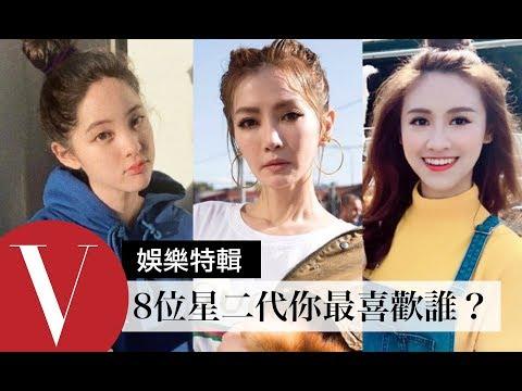 點名8位基因強大星二代!你最哪一位最有好感?歐陽娜娜/謝金燕/Sandy吳姍儒... (特輯)|Vogue Taiwan