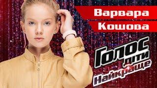 ВАРВАРА КОШЕВАЯ: Лучшие выступления на Голос Дети 5 сезон