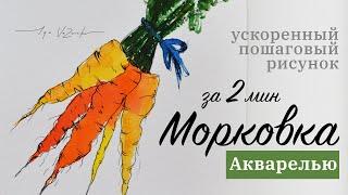 Морковь рисунок акварелью, легко и просто! Урок рисования, когда нет идеи что нарисовать