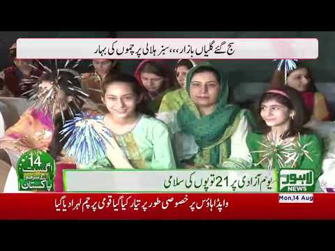 12 PM Bulletin Lahore News HD - 14 August 2017