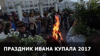 Праздник Ивана Купала 2017 в Витебске
