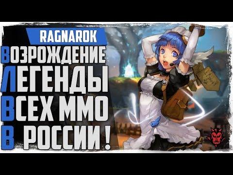 Ragnarok Online Обзор ММОРПГ в 2018 году.