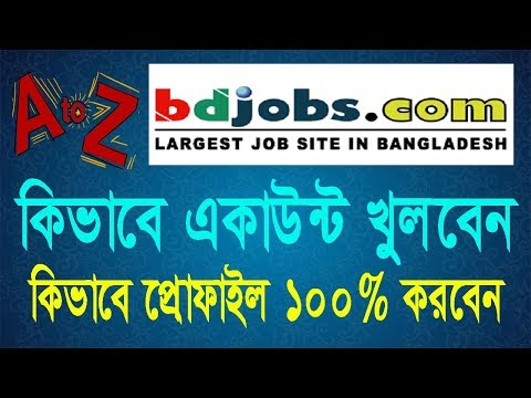 How to create bd jobs accounts | open your bdjobs account | bdjobs.com