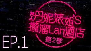 【丹妮婊姐's攏溜Lan酒店 Season2 EP.1】情侶洗澡千萬要當心!